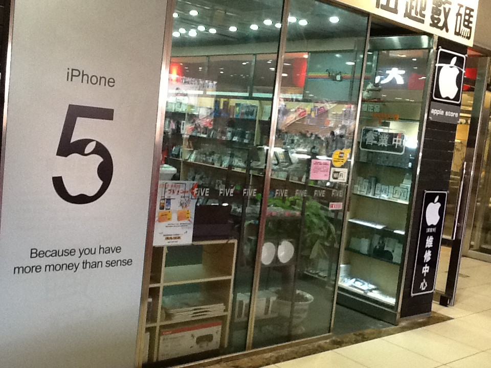 A phone store in China...at least they're honest