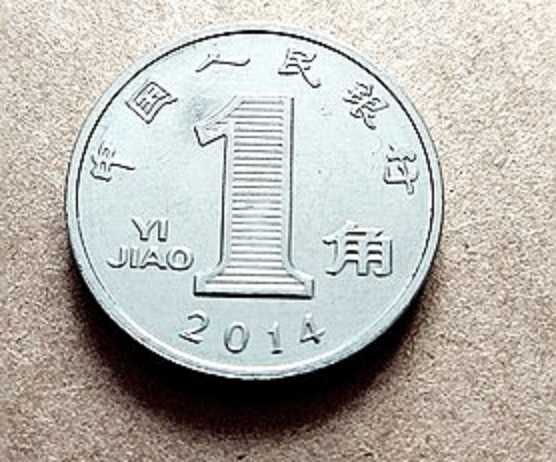 Yi Jiao coin. Credit: Tris_T7 (Wikimedia Commons)