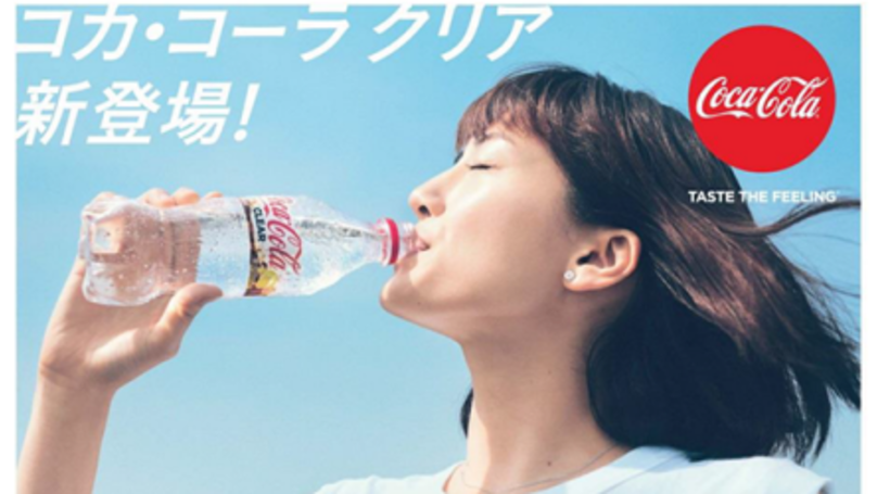 Clear Lemon Flavoured Coca-Cola Is Launching In Japan