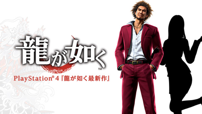 SEGA's Next Yakuza Game Will Be On PS4, Stars A New Protagonist
