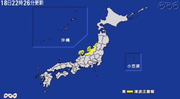 Tsunami warning issued for Japan after quake